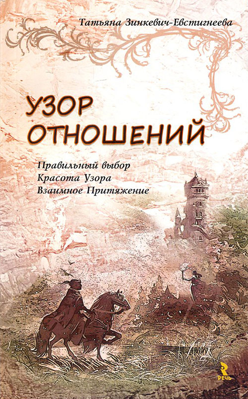 Купить Узор отношений, Татьяна Зинкевич-Евстигнеева, 978-5-9268-1271-5