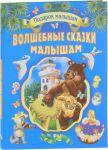Книга Волшебные сказки малышам