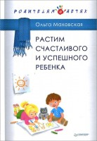 Книга Растим счастливого и успешного ребенка
