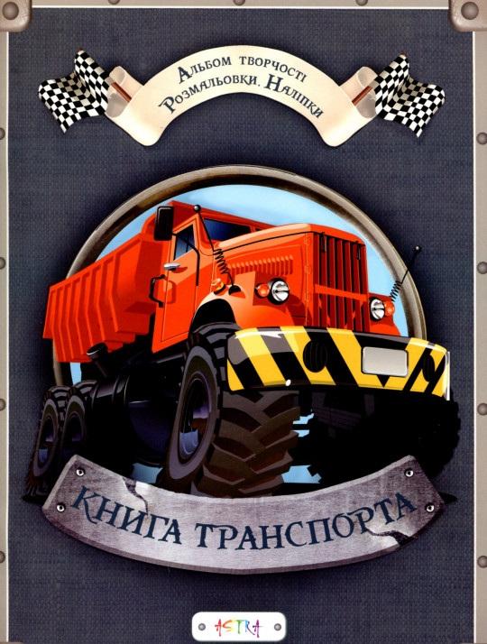 Купить Альбом Книга транспорта, 978-617-7307-95-1