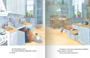 фото страниц Кастор - на всі лапи майстер: пече пиріг та вирощує квасолю #4