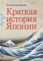 Книга Краткая история Японии