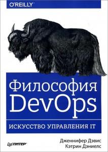 Книга Философия DevOps. Искусство управления IT