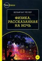 Книга Физика, рассказанная на ночь