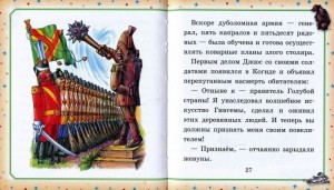 фото страниц Урфин Джюс и его деревянные солдаты #4
