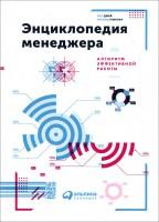 Книга Энциклопедия менеджера. Алгоритмы эффективной работы