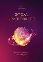 Книга Эпоха криптовалют. Как биткойн и блокчейн меняют мировой экономический порядок