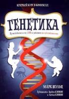 Книга Генетика. Путеводитель по ДНК и законам наследственности. Краткий курс в комиксах
