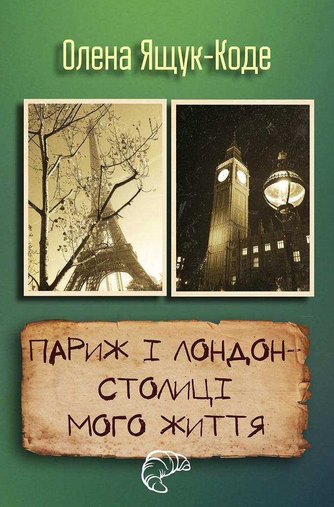 Купить Париж і Лондон - столиці мого життя, Олена Ящук-Коде, 978-617-7489-72-5