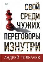 Книга Свой среди чужих. Переговоры изнутри