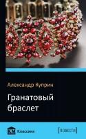Книга Гранатовый браслет