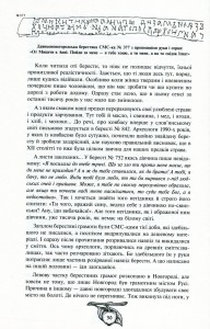 фото страниц Історія України від Діда Свирида. Книга 2 #8