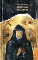 Книга Матінка Макрина