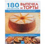 Книга Выпечка и торты: 180 рецептов