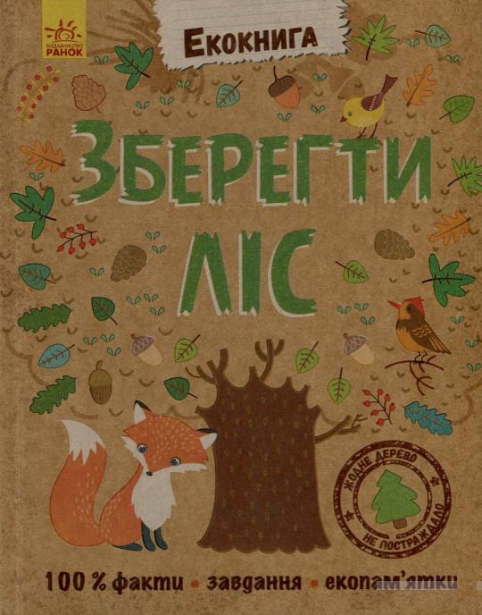 Зберегти ліс, Галина Булгакова, 978-966-7485-38-2  - купить со скидкой