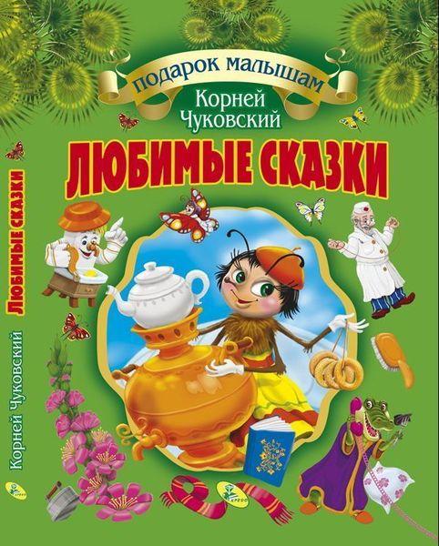 Купить Любимые сказки, Корней Чуковский, 978-617-663-032-6