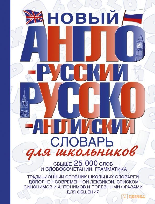 Купить Новый англо-русский и русско-английский словарь для школьников, С. Некрасова, 978-5-17-070436-1, 978-5-271-31368-4