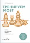Книга Тренируем мозг. Тетрадь для развития памяти и интеллекта №4