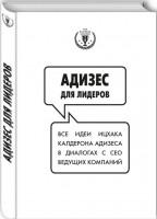 Книга Адизес для лидеров
