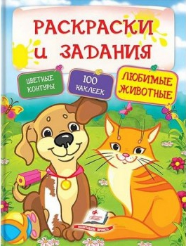 Купить Раскраски и задания. Любимые животные, 978-966-913-793-7