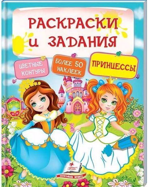 Купить Детское творчество, Раскраски и задания. Принцессы, 978-966-913-787-6