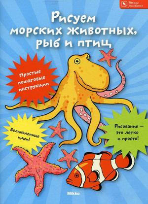 Рисуем морских животных, рыб и птиц, В. Гаврилова, 978-966-2269-66-6  - купить со скидкой