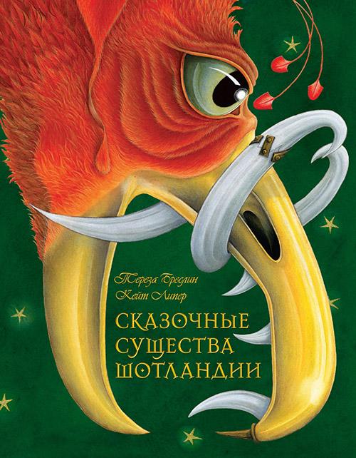 Купить Сказочные существа Шотландии, Тереза Бреслин, 978-5-98124-683-8