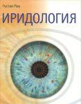 Книга Иридология