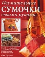 Книга Изумительные сумочки своими руками