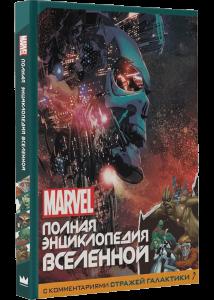 Книга Marvel. Полная энциклопедия вселенной