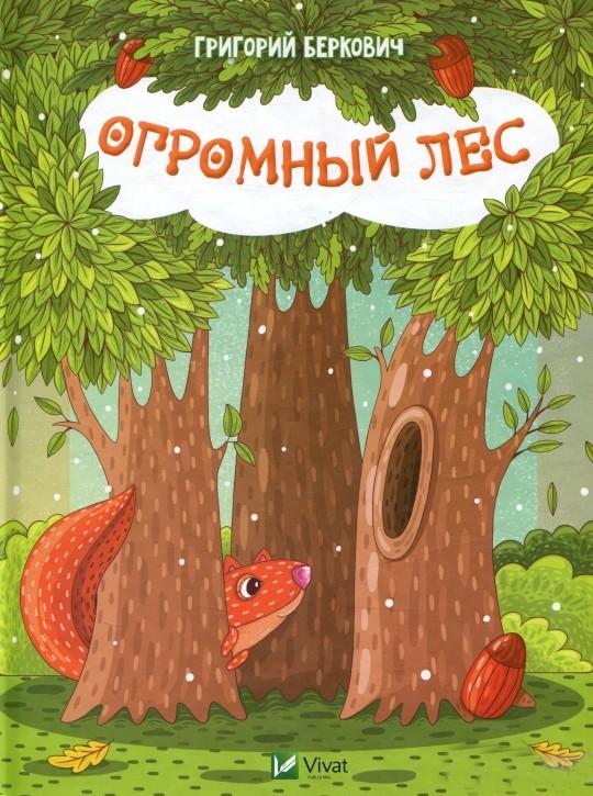 Купить Огромный Лес, Григорий Беркович, 978-617-690-438-0