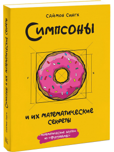 Книга Симпсоны и их математические секреты