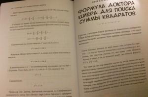 фото страниц Симпсоны и их математические секреты #7