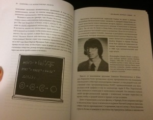 фото страниц Симпсоны и их математические секреты #6