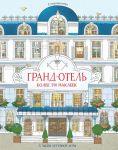 Книга Гранд-отель