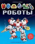 Книга Роботы