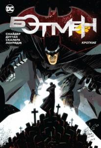 Книга Бэтмен. Кроткие