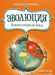 Книга Эволюция. История жизни на Земле. Краткий курс в комиксах