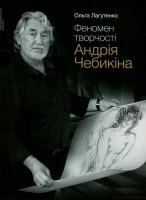 Книга Феномен творчості Андрія Чебикіна