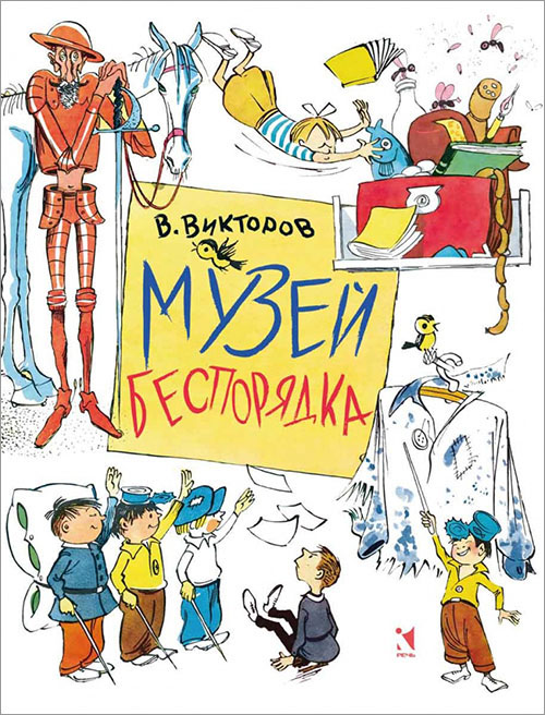 Купить Музей беспорядка, Виктор Викторов, 978-5-9268-1796-3