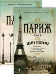 Книга Париж. В 2 томах (комплект из 2 книг)