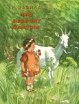 Книга Про девочку Маринку