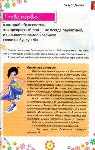 фото страниц ПРО ЭТО... отношение девочек и мальчиков #5