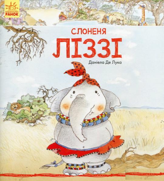 Купить Слоненя Ліззі, Даніела де Лука, 978-617-09-3167-2