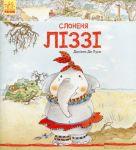 Книга Слоненя Ліззі