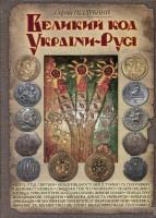 Книга Великий код України-Русі