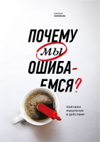 Книга Почему мы ошибаемся?