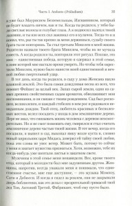 фото страниц Тень евнуха #4