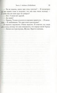 фото страниц Тень евнуха #5