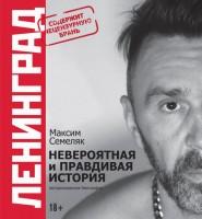 Книга Ленинград. Невероятная и правдивая история группы
